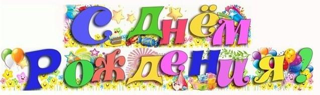 Поздравления с днем рождения матвею